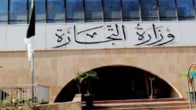 Photo of وزارة التجارة تعلن عن تحيين قائمة المواد المستوردة الموجهة لإعادة البيع على حالتها