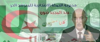 Photo of المترشح الحر عبد المجيد تبون يعلن عن أعضاء المديريات الولائية للحملة الانتخابية