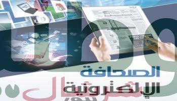 Photo of مشروع قانون تنظيم الصحف الإلكترونية على طاولة الوزير الأول